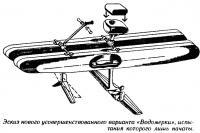 Эскиз нового усовершенствованного варианта «Водомерки»