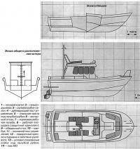 Эскиз общего расположения катера