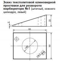 Эскиз текстолитовой клиновидной проставки для разворота карбюратора №1
