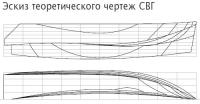 Эскиз теоретического чертеж СВГ