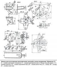 Эскизы для изготовления металлических деталей и узлов вооружения