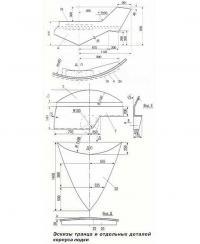 Эскизы транца и отдельных деталей корпуса лодки