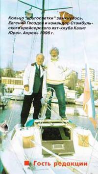 Евгений Гвоздев и командор Стамбульского крейсерского яхт-клуба Кахит Юрен