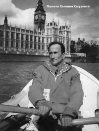 Евгений Смургис на фоне башни Биг-Бен в Лондоне