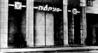 Фасад магазина «Парус» в Ленинграде