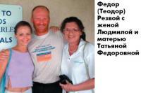 Федор (Теодор) Резвой с женой Людмилой и матерью