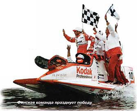 Финская команда празднует победу