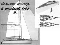 "Финская яхта ""Сантер 760"""