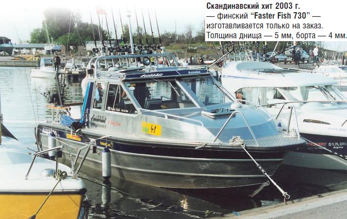 Финские катера faster