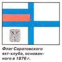 Флаг Саратовского яхт-клуба, основанного в 1876 г.