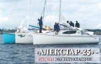 Флотилия из трех швертботов «Алекстар-25»