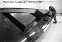 "Формовка палубы для ""Сантер 760"""