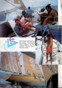 Фото Анатолия Вербы, помощника капитана яхты «Фазиси»