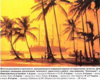 Фото из рекламного проспекта, призывающего совершать круизы на парусниках-гигантах