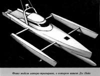 Фото модели катера-тримарана, о котором пишет Дэг Пайк
