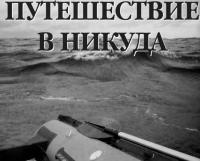 Фото моря с борта лодки Владимира Сомова