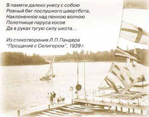 Фото Селигера 30-х годов