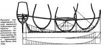 Фрагмент конструктивного эскиза - прообраза современного теоретического чертежа