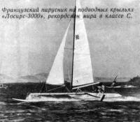 Французский парусник на подводных крыльях «Лосирс-3000»