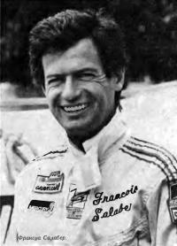 Франсуа Салабер