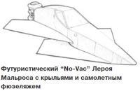 """Футуристический """"No-Vac"""" Лероя Мальроса с крыльями и самолетным фюзеляжем"""