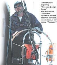 Генеральный директор Ricochet Design Group Ю.А.Ситников