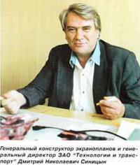"""Генеральный директор ЗАО """"Технологии и транспорт"""" Дмитрий Николаевич Синицын"""