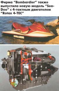 """Гидроцикл """"Sea-Doo"""" с 4-тактным двигателем """"Rotax 4-TEC"""""""