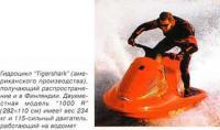 "Гидроцикл ""Tigershark"" (американского производства)"