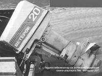 Гидростабилизатор на антикавитационной плите ПМ Ветерок-20