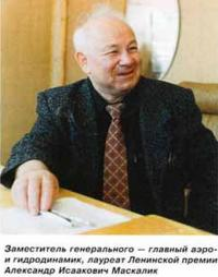 Главный аэро- и гидродинамик Александр Исаакович Маскалик
