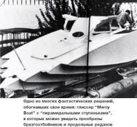 """Глиссер """"Mercy Boat"""" с """"пирамидальными ступеньками"""""""