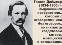 Готлиб Даймлер, выдающийся изобретатель