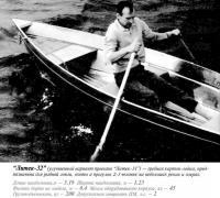 Гребная картоп-лодка Литек-32