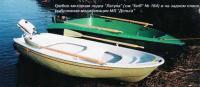Гребно-моторная лодка «Лагуна»