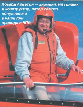 Ховард Арнесон — знаменитый гонщик и конструктор