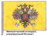 Императорский штандарт, утвержденный Петром I