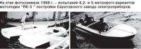 """Испытания 4,2- и 5-метрового вариантов мотолодки """"ПК-5"""""""