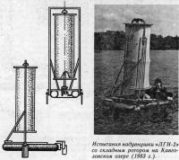 Испытания надувнушки «ЛГН-2» со складным ротором