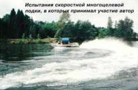 Испытания скоростной многоцелевой лодки