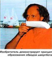 Изобретатель демонстрирует принцип образования обводов швертбота
