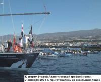 К старту приготовились 36 весельных лодок