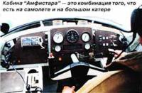 """Кабина """"Амфистара"""" — это комбинация того, есть на самолете и на большом катере"""