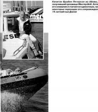 Капитан Брайен Петерсон из Айовы, получивший прозвище Мистер Боб