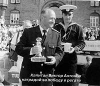 Капитан Виктор Антонов с наградой за победу в регате