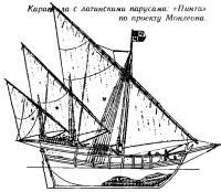 Каравелла с латинскими парусами