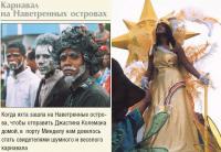 Карнавал на Наветренных островах