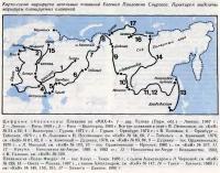 Карта-схема маршрутов весельных плаваний Евгения Смургиса