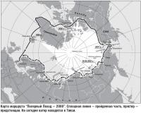 """Карта маршрута """"Полярный Поход — 2000"""""""