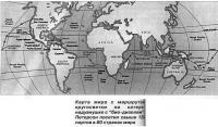 """Карта мира с маршрутом кругосветки на катере """"Соя дизель"""""""